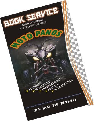 BS moto 6