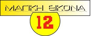 magic-icon-12-logo